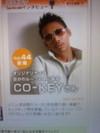 Cocolog2