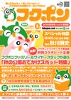 Fukupon3