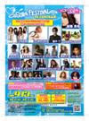 Sf_flyer3