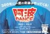 Awa_dance