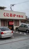 Kunioka_mise